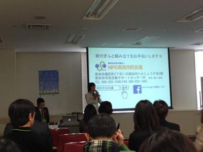 NPO高知市民会議