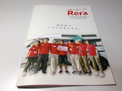 移動支援Rera活動報告書