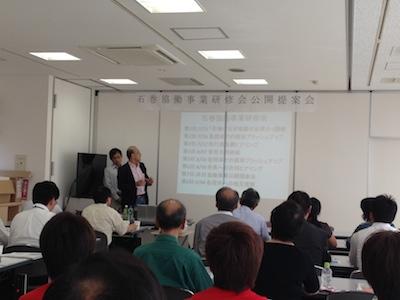 石巻 協働事業公開提案会