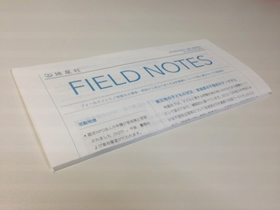 FIELD NOTES 2014/10/30号