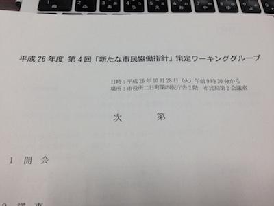 市民協働指針策定WG