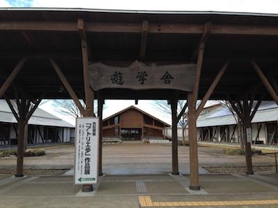 遊学舎 門