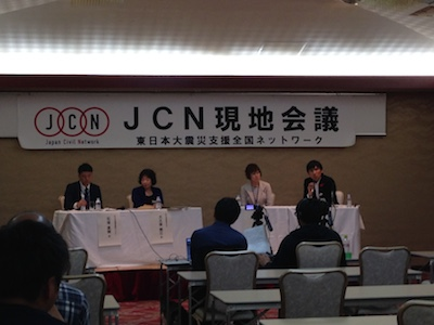 JCN現地会議