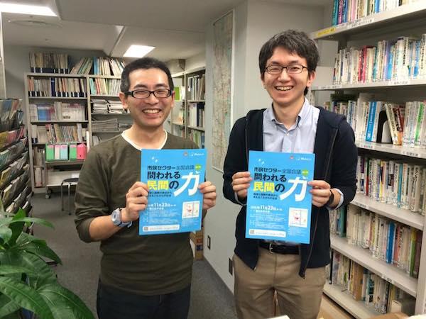 日本NPOセンター訪問