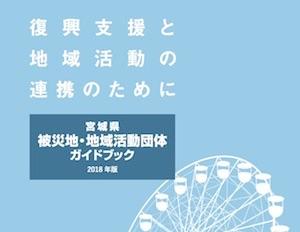 『宮城県 被災地・地域活動団体ガイドブック2018年版』の申込みのイメージ