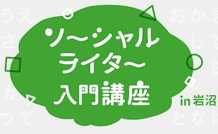 「ソーシャルライター入門講座 in 岩沼」の参加者募集!(→定員に達しました)のイメージ